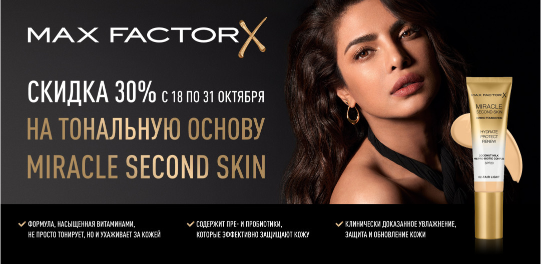 Max Factor Miracle